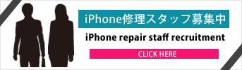 iPhone修理スタッフ募集中