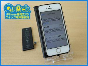 iPhoneSEのバッテリー交換修理で大垣市からご来店 アイフォン修理のクイック岐阜