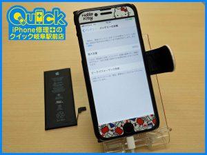 iPhone6のバッテリー交換修理に本巣市よりご来店!アイフォン修理のクイック岐阜