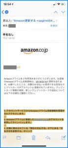 Amazonを騙るフィッシング詐欺メールに気を付けて~ iPhone修理のクイック岐阜