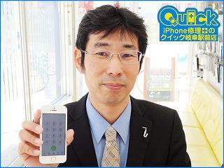 ☆iPhoneSEのガラス交換修理に岐阜市よりご来店!アイフォン修理のクイック岐阜