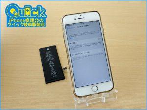 iPhone6Sのバッテリー交換修理に岐阜市内よりご来店!アイフォン修理のクイック岐阜