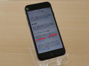 iPhone7のバッテリー交換修理に笠松町よりご来店!アイフォン修理のクイック岐阜