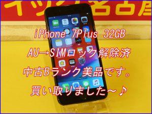 iPhone高価買い取りクイック岐阜