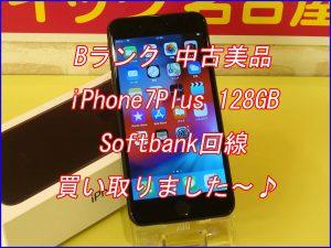 iPhone高価買取クイック岐阜