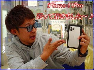 ☆可児市よりiPhone 11Proの買取査定にご来店。アイフォン高価買取クイック岐阜